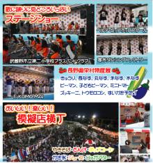 武蔵野市観光機構事務局のブログ