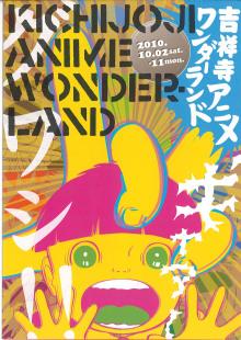 ゲージュツの秋第二弾 「吉祥寺アニメワンダーランド2010」が開催されます!!