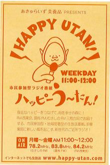 新番組「ハッピーう~たん!」本日、公開放送スタート