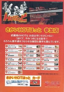 武蔵境の「さかいHOTほっと」プロジェクト
