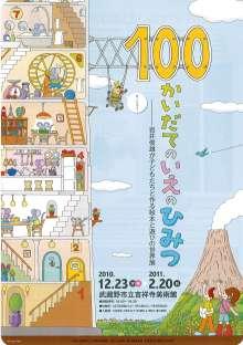 子どもたちと作る「絵本と遊びの世界」
