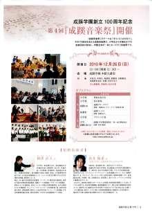 成蹊音楽祭開催