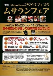 本日(10/22)から「第7回 Musashinoごちそうフェスタ」開催