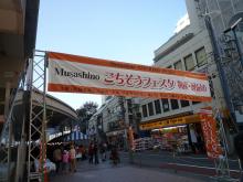 「Musashino ごちそうフェスタ」物産・逸品市に行ってまいりました