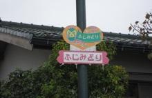 富士見通り商店街に亜細亜大学コミュニティーカフェ『A-cafe』が登場