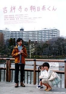 「吉祥寺の朝日奈くん」を観てきました!