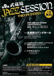 第9回 武蔵境JAZZ SESSION