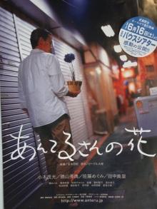 映画「あんてるさんの花」@ドイツ日本映画祭の風景