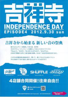 吉祥寺 INDEPENDENCE DAY  Episode4  開催!!
