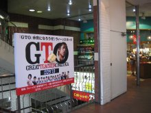 「GTO」仲間になろうぜ!「ウィ~ッスボード」吉祥寺に出現!!