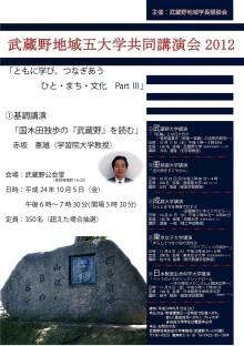 国木田独歩の「武蔵野」を読む