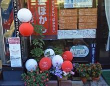 むチュー君も応援します!「第7回武蔵野市国際オルガンコンクール」
