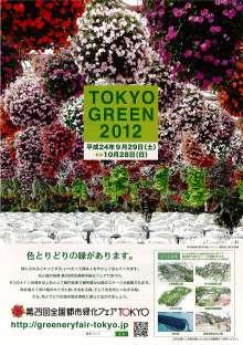 MUSASHINO GREEN 2012~吉祥寺の街から、緑の風~