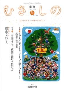 武蔵野市発行の『季刊むさしの』が通算100号を迎えました