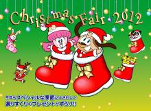 クリスマスのスペシャル企画@吉祥寺