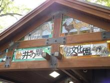 井の頭自然文化園『熱帯鳥温室』閉館