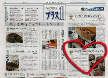 マ・プリエール 日経「何でもランキング」2位!