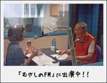 むさしのFM生出演!!武蔵野市観光ボランティアガイド