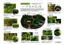 井の頭自然文化園の『いきもの広場』