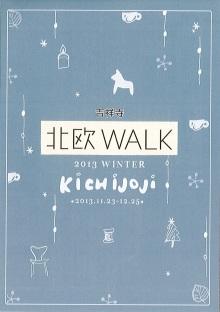 吉祥寺 北欧WALK 2013WINTER