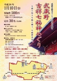 ガイドと共に参詣しませんか?「武蔵野吉祥七福神めぐり」受付を開始しました!