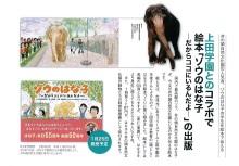 絵本「ゾウのはな子」が出版されます☆