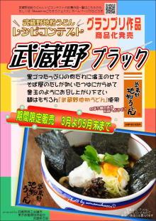 武蔵野地粉うどんレシピコンテスト グランプリ作品★武蔵野ブラック★が商品化されました!