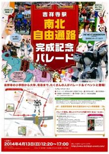吉祥寺駅南北自由通路完成記念パレード