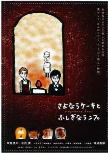 映画『さよならケーキとふしぎなランプ』4月下旬公開