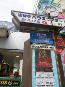 浅井裕介氏が吉祥寺バウスシアターの壁に絵を描く