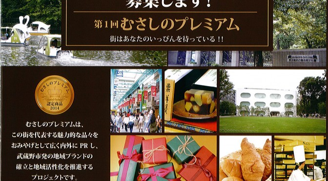 """武蔵野のお土産選出プロジェクト""""むさしのプレミアム""""の一次審査会を行いました"""