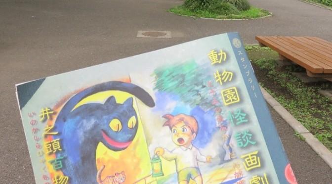 怪談スタンプラリー『動物園怪談画劇~井之頭百物語・弐~』開催中!