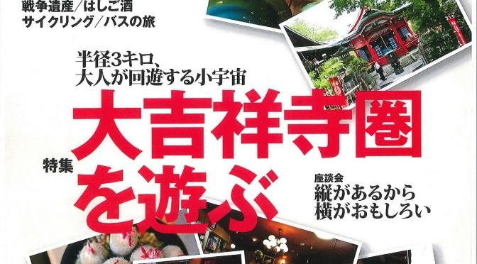 東京人・9月号は吉祥寺特集です