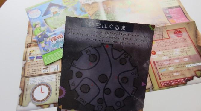 武蔵野市トレジャーハンティング『探偵ムサシと時空の使者』がスタートしました!