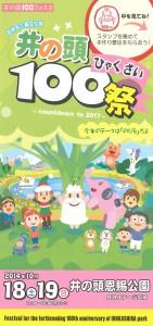 井の頭100祭