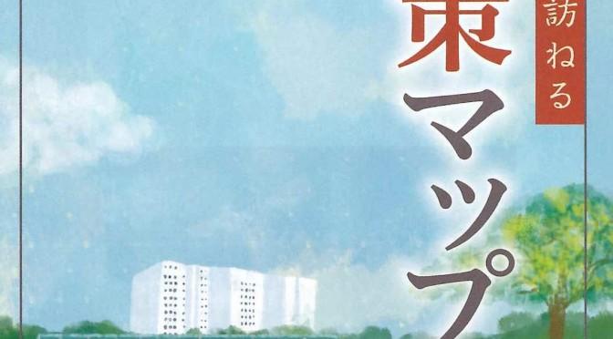 武蔵野市内に残る戦争遺跡や跡地をまとめた『平和散策マップ』を発行しました