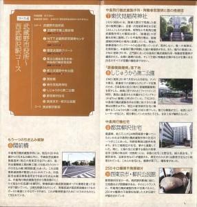 武蔵野市役所~西武柳沢駅コース