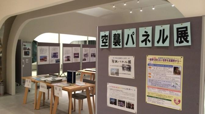武蔵野市平和の日イベント開催中