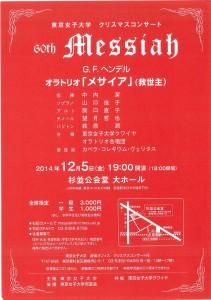 東女クリスマスコンサート