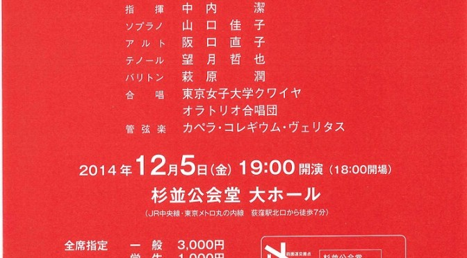 東京女子大学 第60回メサイア演奏会