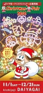 ダイヤ街クリスマスフェア