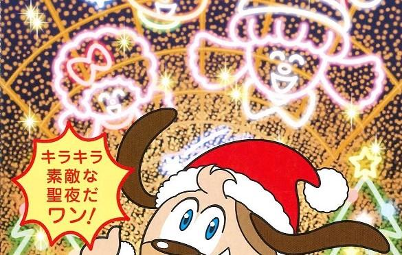 吉祥寺ダイヤ街 クリスマスフェァ2014