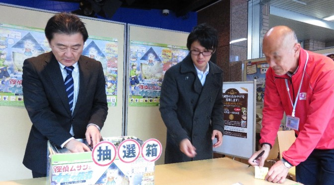 『武蔵野市トレジャーハンティング4』景品抽選会を行いました