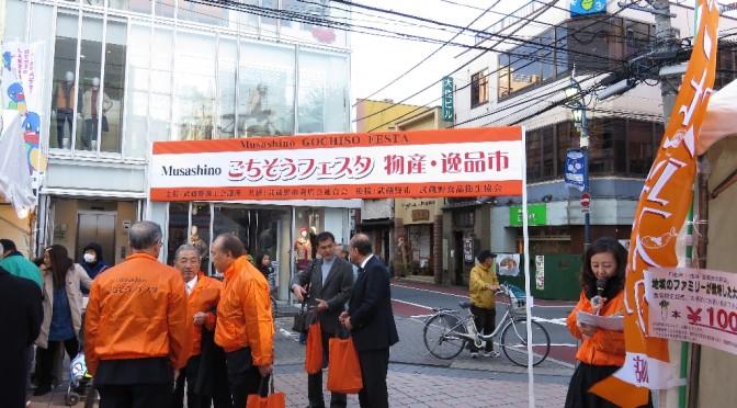 Musashino ごちそうフェスタ・『物産・逸品市』やっています!
