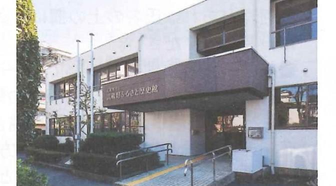 武蔵野ふるさと歴史館が開館します