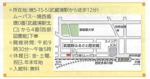 ふるさと歴史館 - コピー (2)