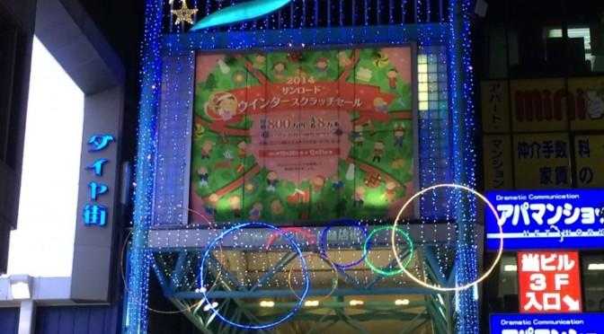 クリスマスシーズン恒例!吉祥寺サンロード「ウインタースクラッチセール」が始まります!