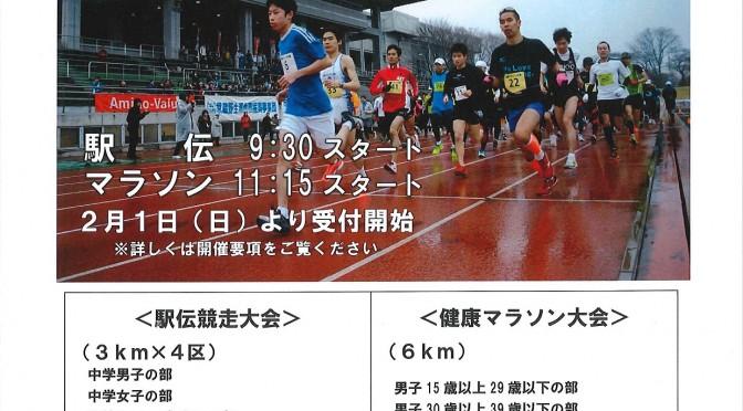 マラソン・フライヤー