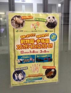 動物園スタンプラリー