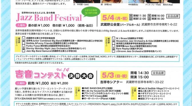 第30回吉祥寺音楽祭のチケット発売開始!